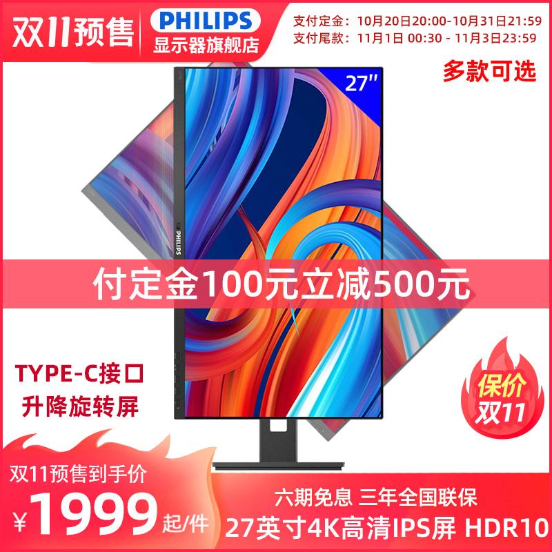 飞利浦279P1 27英寸4K显示器IPS高清电脑显示屏设计师Type-接口HDR10修图广色域内置音箱升降旋转窄279B1LR 1999元