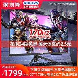 飞利浦27英寸2K专业电竞IPS显示器165HZ升级170HZ电脑屏幕275M8RZ游戏低蓝光不闪屏HDR400广色域小金刚144hz图片
