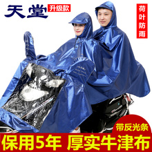 Heaven genuine double single raincoat thickened motorcycle raincoat electric raincoat men's and women's adult raincoats