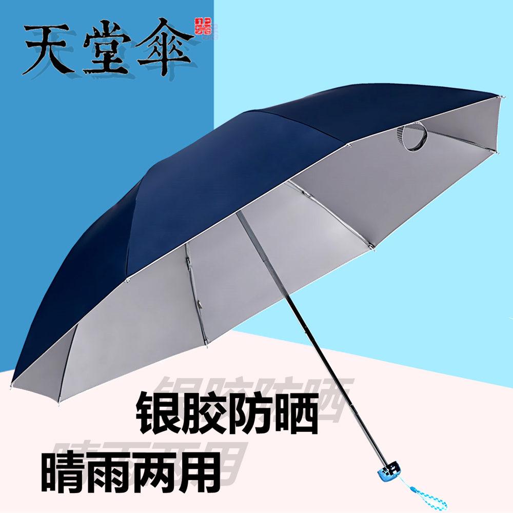 天堂伞折叠超轻小晴雨两用遮阳雨伞女三折防晒防紫外线黑胶太阳伞
