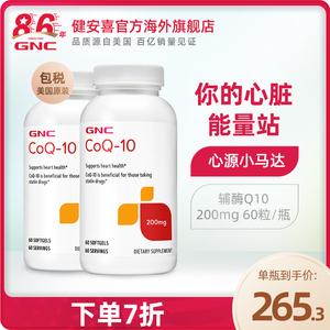 美国原装健安喜辅酶q10素药胶囊