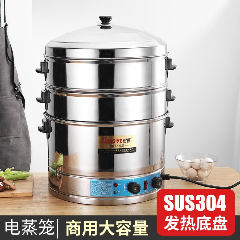 电蒸笼商用不锈钢多功能电蒸锅大容量电蒸桶家用定时特大蒸包炉机