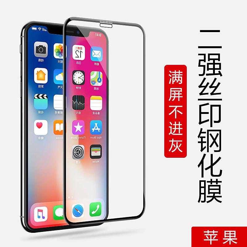 适用苹果X/XS XR iphoneSE2 11 7/8plus 丝印二强全屏钢化膜批發