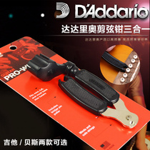 Dadario DP0002 Guitar Reel Professional Shear string Clamp String Shearing cutter Besbes Division winding Device