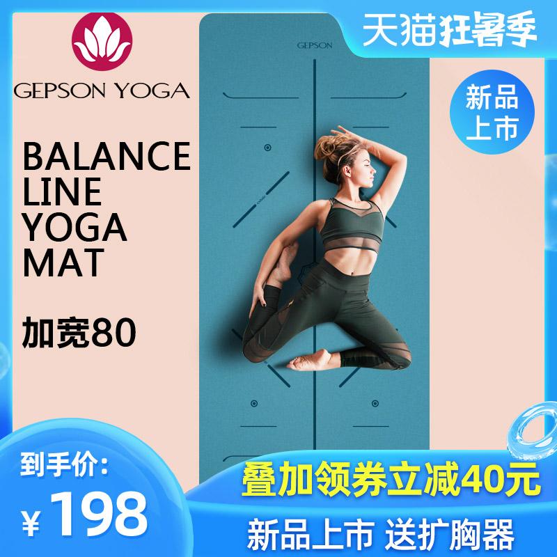 杰朴森瑜伽垫pu橡胶防滑加宽80加长加厚初学瑜珈健身专业家用地垫