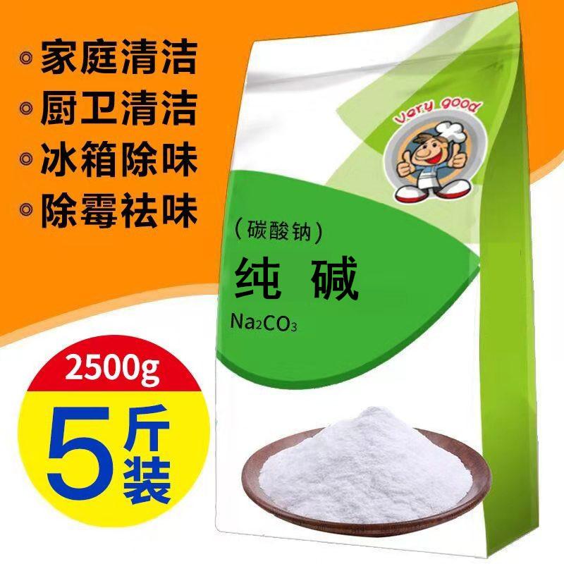 食用纯碱去油污碳酸钠碱粉清洁洗蔬菜水果餐具纯面粉洗碗厨房5斤