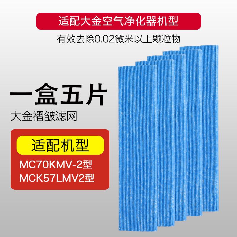 适配大金空气净化器过滤网五片装MC70KMV2/MCK57LMV2通用型5片