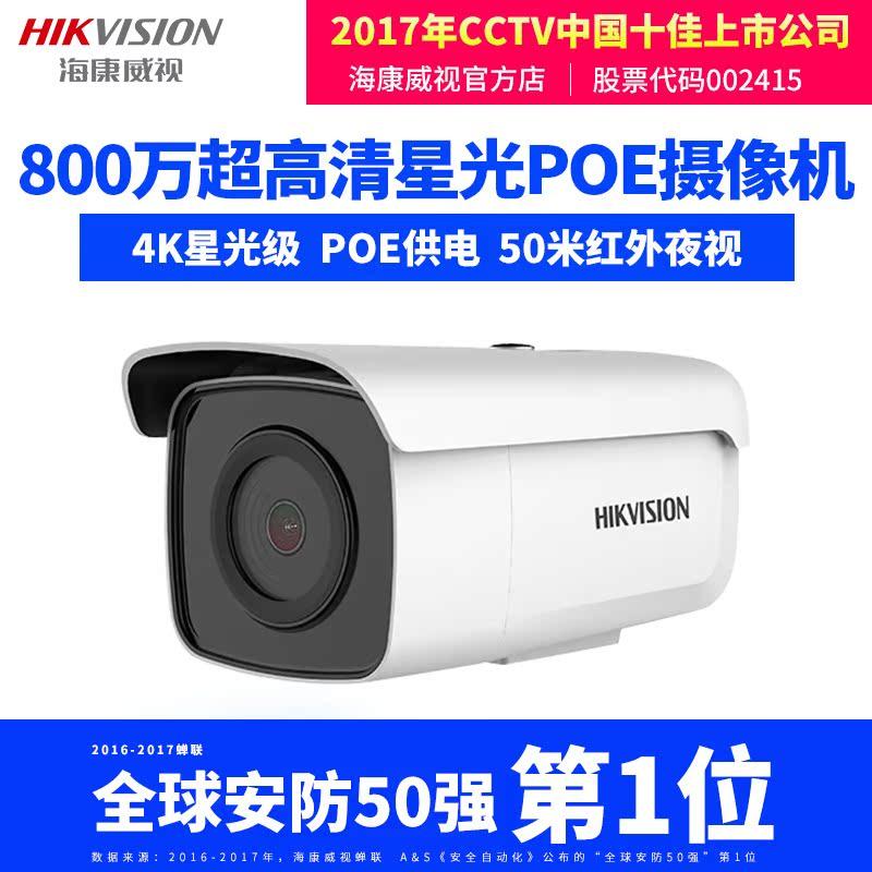 海康威视800万POE高清监控摄像头 4K星光级夜视网络摄像机