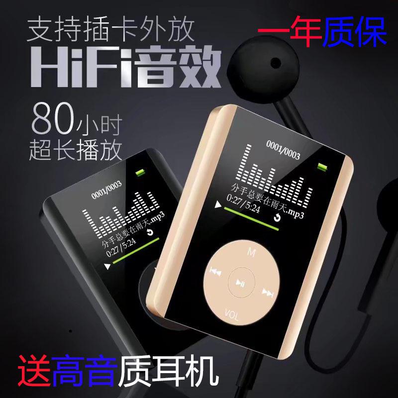 圣蝶高档高清视频1.8寸MP4 学生随身听无损播放超长待机MP3带外响