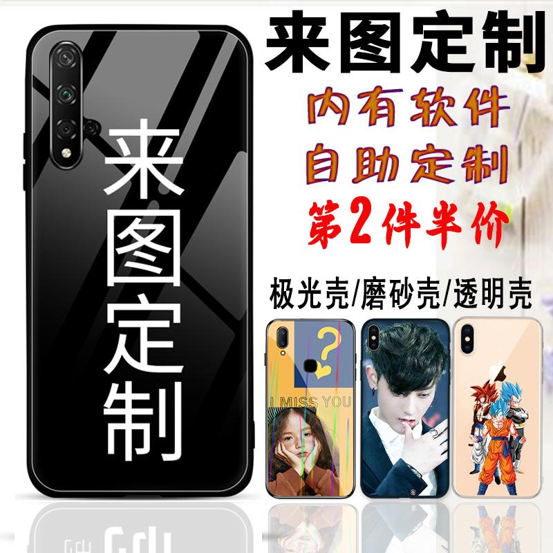 华为 荣耀20Pro手机壳20s来图定制20青春版片V30钢化玻璃壳荣耀V20i定做照片情侣款私人订制创意自制磨砂软套图片