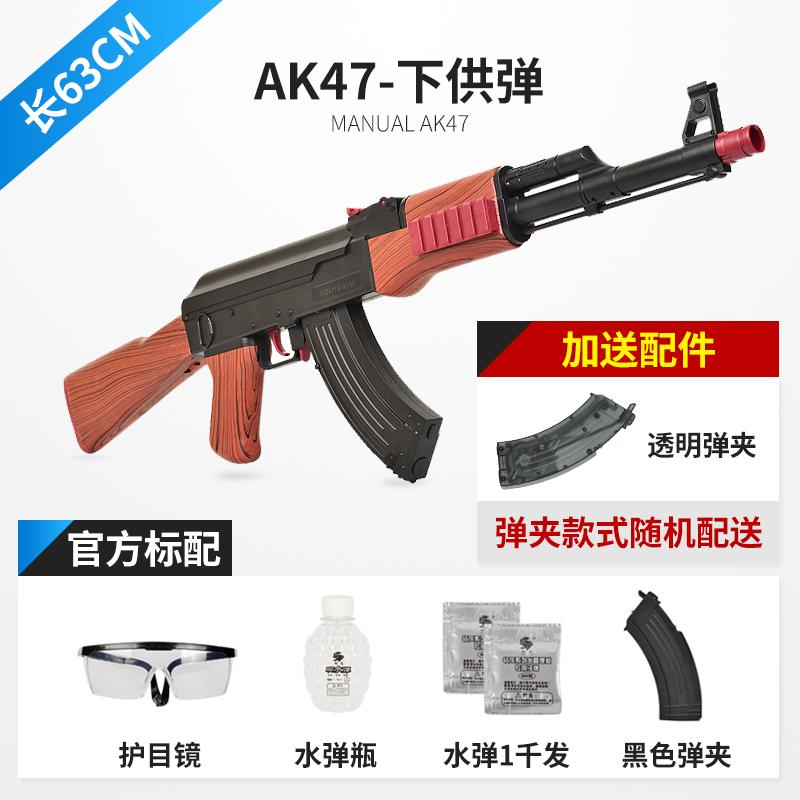 包邮儿童玩具枪 仿真军事模型玩具AK47手动水弹枪战雷M98玩具枪