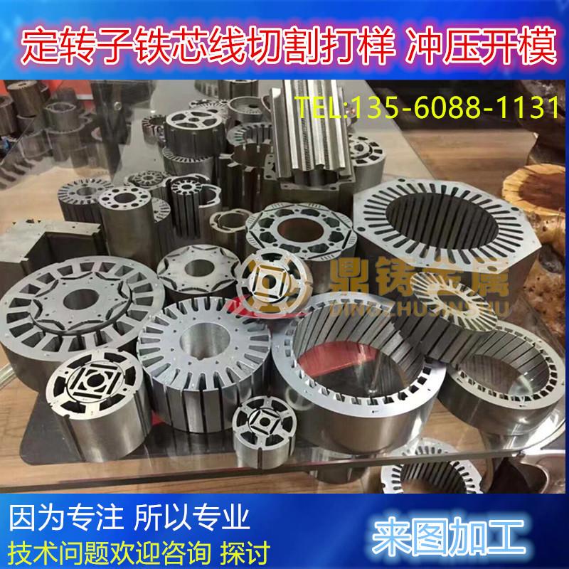 专业定制电机铁芯异形定转子