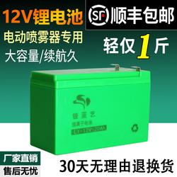 喷雾器电瓶12v农用大容量喷雾器专用蓄电池电动喷雾器配件锂电池