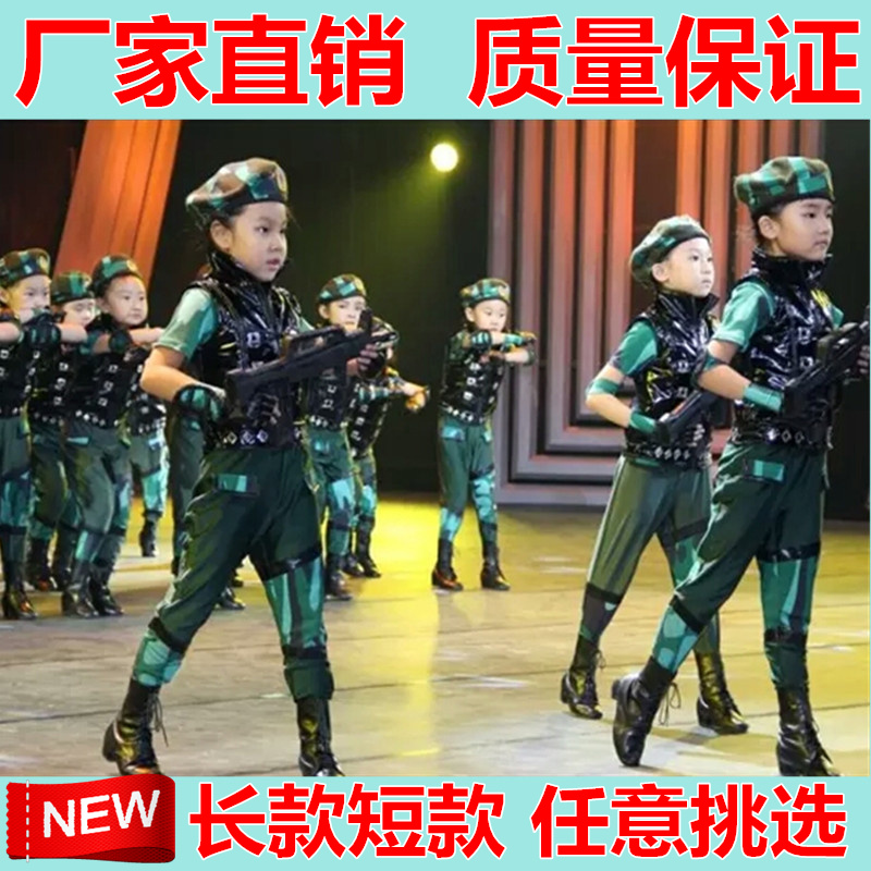 Children Xiaohe elegant soldier doll performance kindergarten students military training Camouflage Military Dance Performance Costume Suit