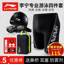 Li Ning swimming trunks men's professional swimming equipment swimming suit swimming goggles swimming cap suit anti-embarrassment five-point flat-angle swimming trunks