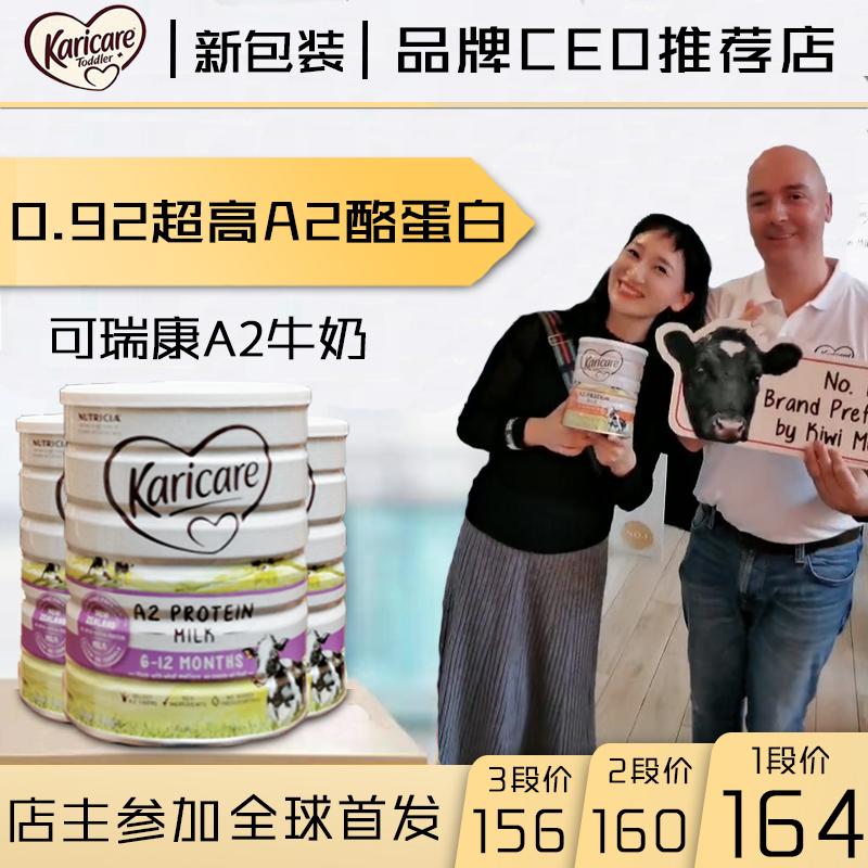 [三段156]カリカリ/可瑞康A 2タンパク質牛乳オーストラリア2段3段4段3段4段4段4段