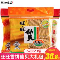3袋大米饼干膨化米果散装整箱食品旺旺仙贝雪饼零食大礼包520g