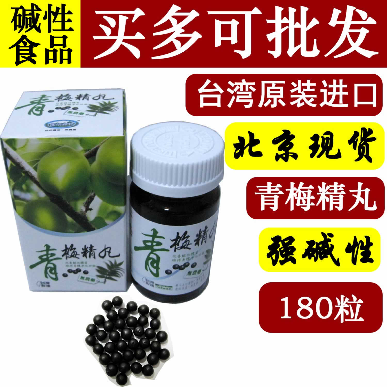 正品 强碱性食品 台湾原装进口紫梅王青梅精丸青梅精梅丹锭青梅汁