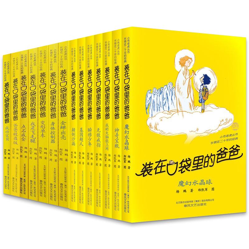 装在口袋里的爸爸全套14册第三辑+第四辑三四五年六级课外书 儿童书籍 6-7-8-12周岁少儿文学读物 小学生课外阅读书籍