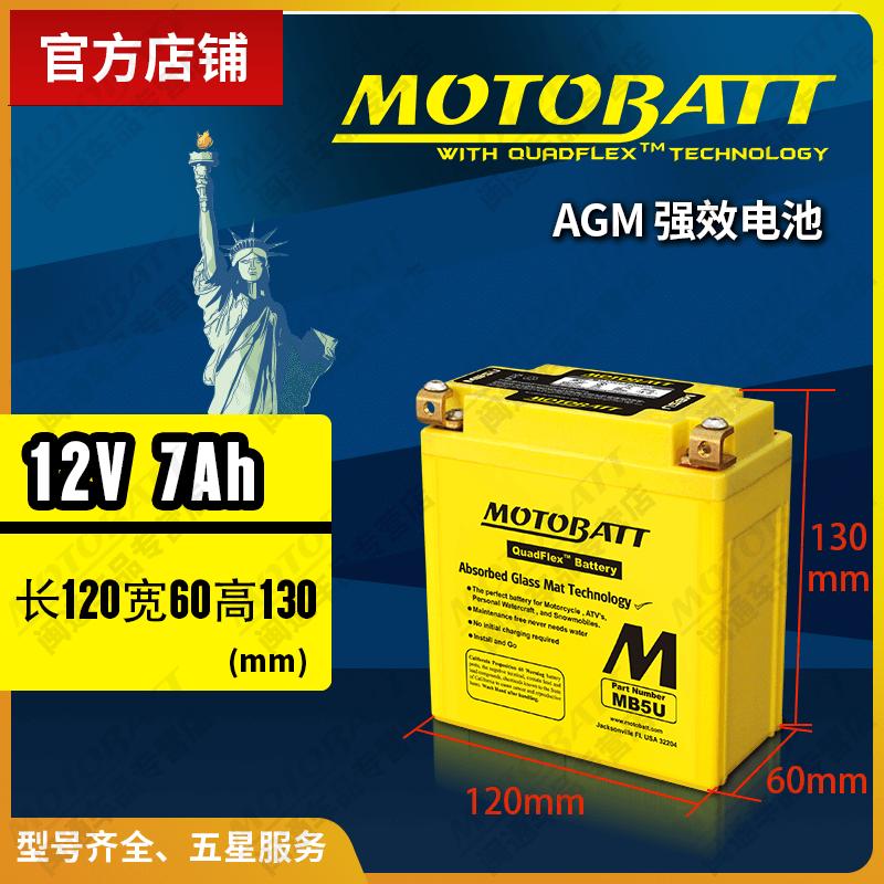 劲隆弯梁110cc乐驰乐翔JL110-38-39-40免维护摩托车电瓶电池12V