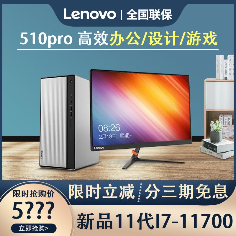 Lenovo Lenovo Tianyi 510pro desktop computer generation 11 i7-11700 original quasi system home audio and video online class live host game design office desktop full set of high configuration unique display