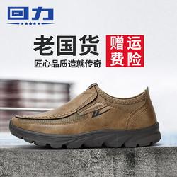 回力男鞋低帮一脚蹬懒人回力鞋皮面男运动休闲鞋超轻爸爸鞋男