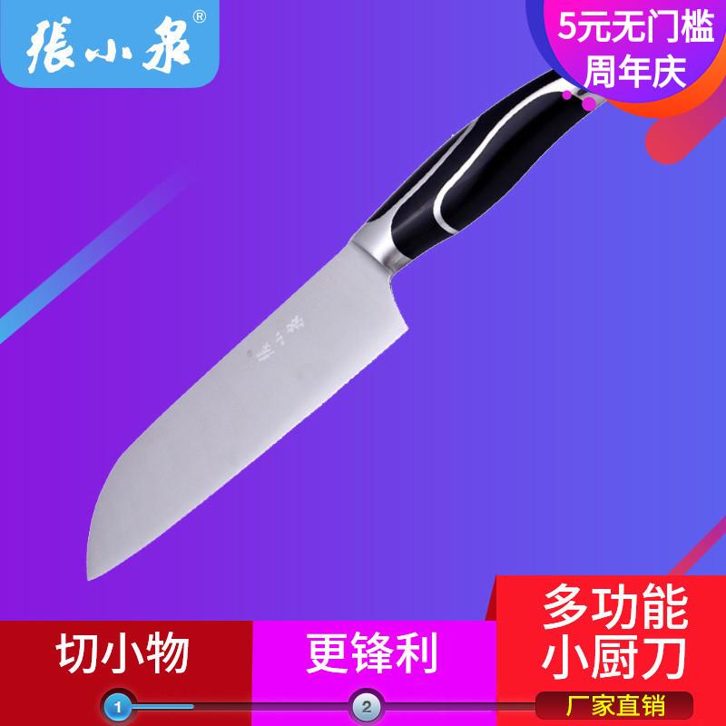 张小泉黑旋风多功能刀小厨刀 西式料理厨刀水果刀瓜果刀DC0163