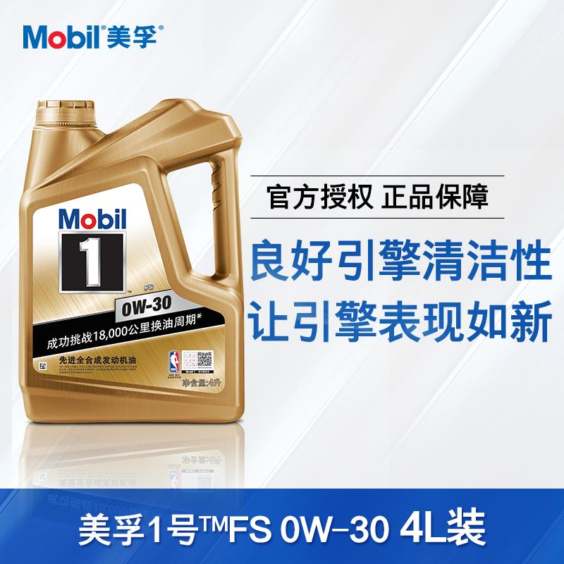 Mobil美孚1号金装0W-30 4L API SL级 美孚一号全合成机油正品