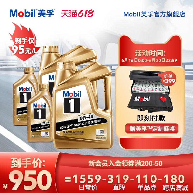 正品Mobil美孚1号金美孚0W-40 10L  先进全合成机油 汽车发动机油