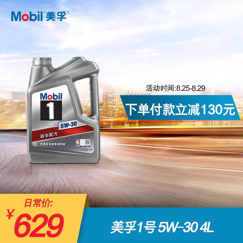 官方店正品Mobil美孚1号5W-30 4L汽车润滑油美孚一号全合成机油