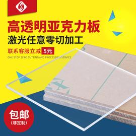 透明亚克力板硬塑料有机玻璃板材定做加工定制1/2/3/4/5/6/8/10mm图片