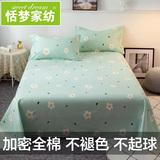 加密床单单件纯棉双人床单1.2米学生宿舍单人全棉1.5床被单三件套