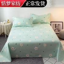 米被單被罩雙人床罩1.5學生宿舍單人床ins水洗棉床單單件純色