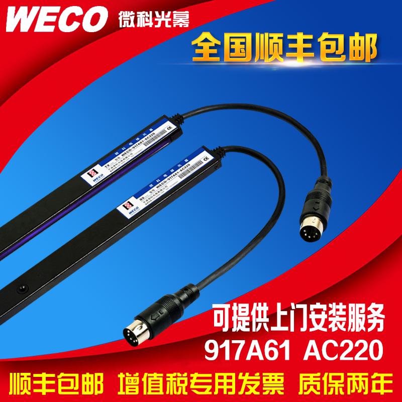 微科光幕旗舰店WECO-917A61-AC220电梯配件电梯光幕红外线感应器
