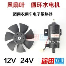 Circulating Water Radiator 12V 24V Pump Motor Fan Leaf Agricultural Machinery Parts Package