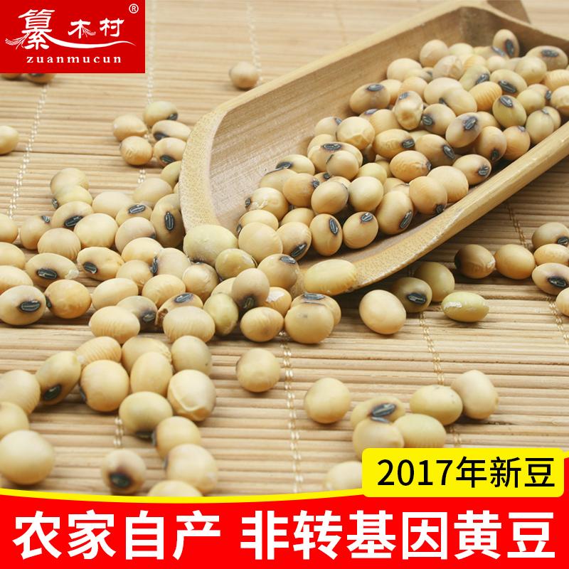 山西寿阳2017年新豆农家有机肥种植黑眼黄豆能出芽的非转基因大豆