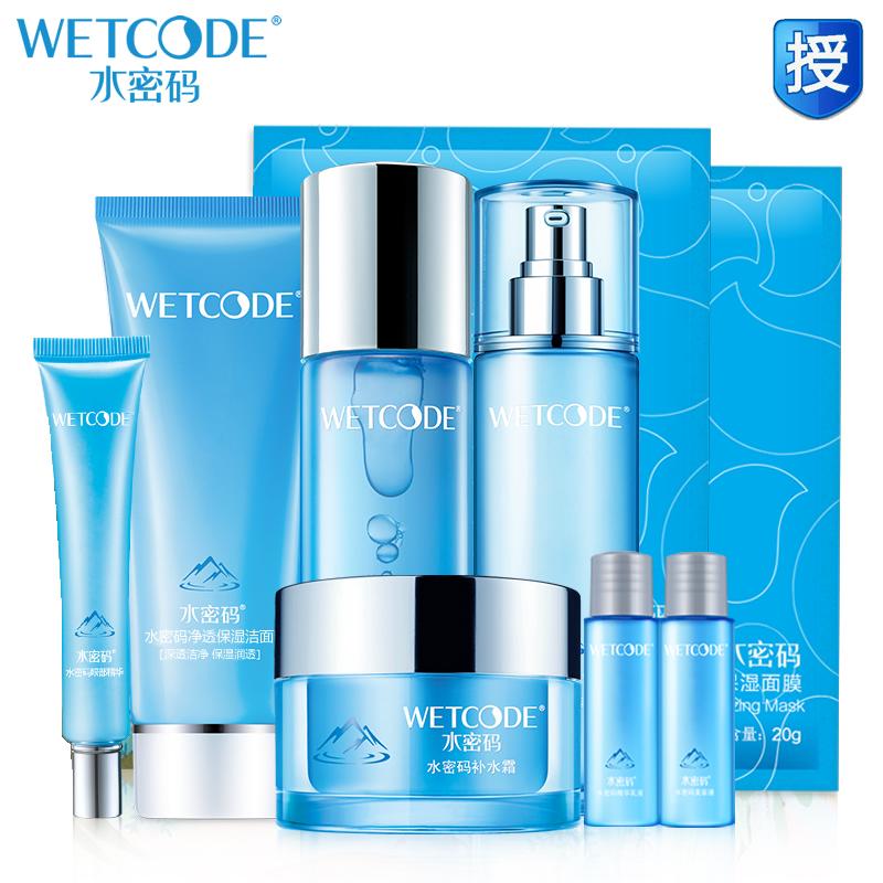 水密码补水五件套装清爽保湿多效滋养嫩肤眼部护理丹姿护肤正品