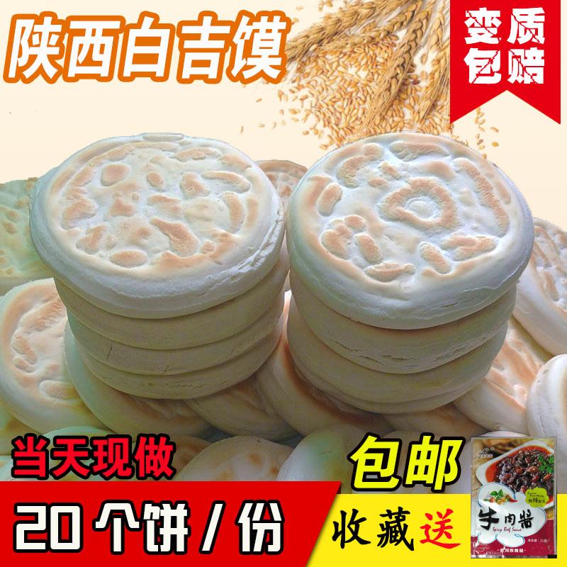 陕西特产白吉饼白吉馍20个装坨坨馍美食特色小吃肉夹馍饼白饼包邮