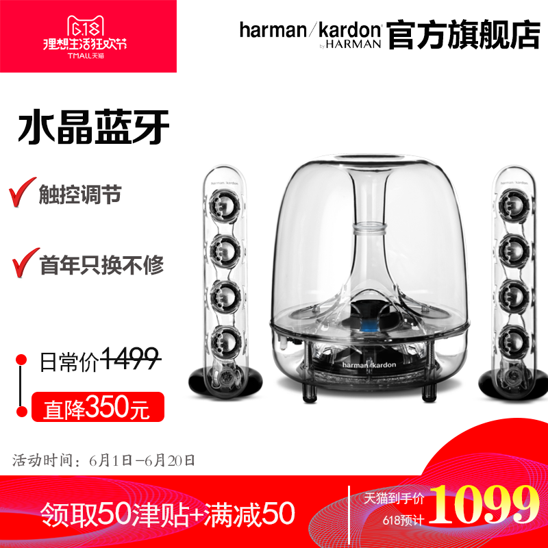 harman/kardon SOUNDSTICKS WIRELESS 音箱怎么样,好不好