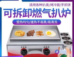 炉子手抓饼机器摆摊商用一体趴锅烤肉盘燃气电烤设备不粘锅煎盘家