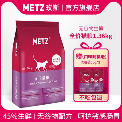 METZ/玫斯无谷物生鲜全价猫粮成幼猫通用型猫咪鱼肉味主粮1.36kg