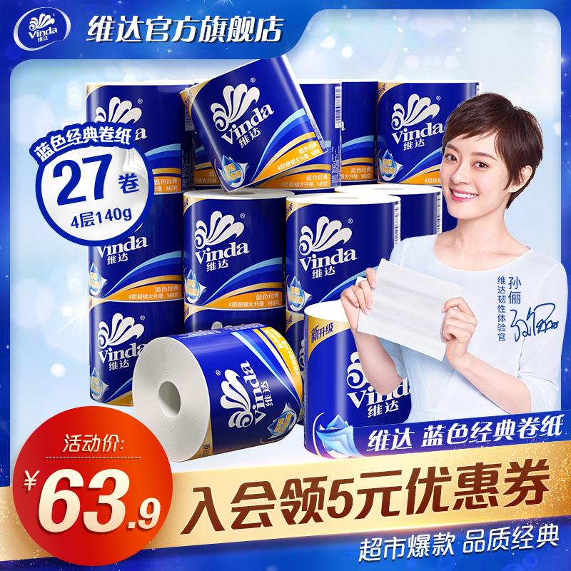维达卷纸蓝色经典27卷140g卫生纸巾卷筒纸厕所纸家用实惠装整箱c2