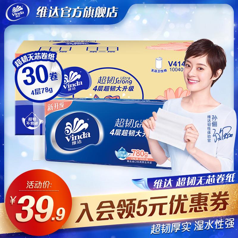 维达无芯卷纸超韧4层78g3提30卷 卫生纸巾卷筒纸家用厕纸整箱cv
