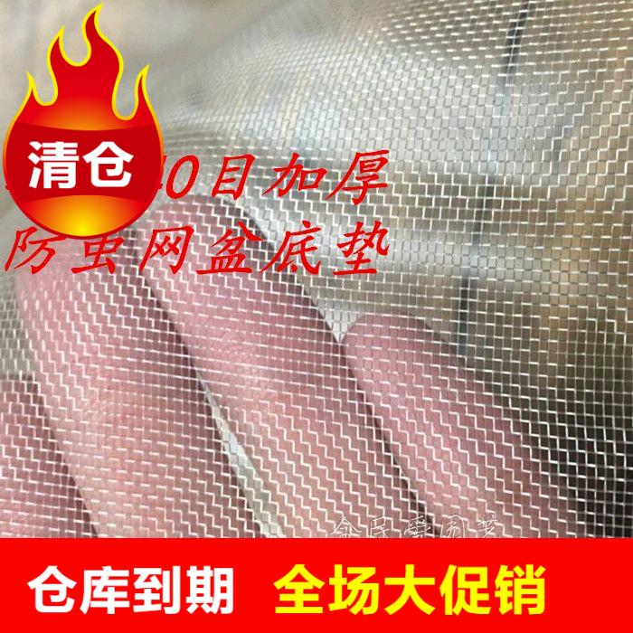 高密度防虫网 特细40目花盆垫底网 防止花盆漏土 园艺用品
