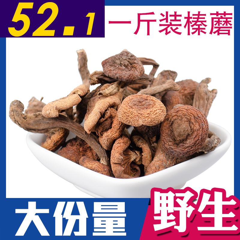 东北特产榛蘑 干货香菇 野生榛蘑菇小鸡炖蘑菇 野生榛蘑干货500g