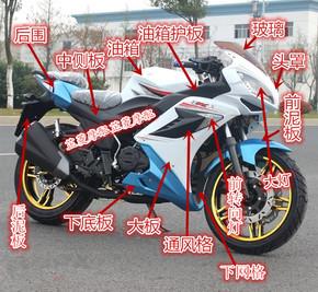 地平线外壳/R2/北极光/GT/小忍者/S款/摩托车/全套跑车配件外壳/