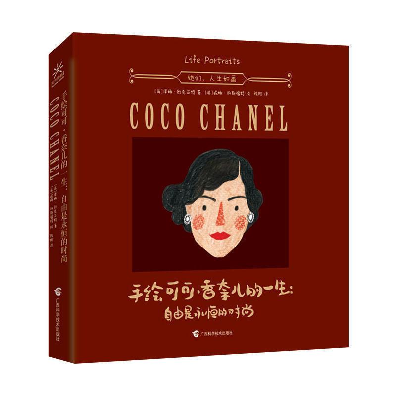 限7000张券正版现货手绘可可·香奈儿的绘书籍