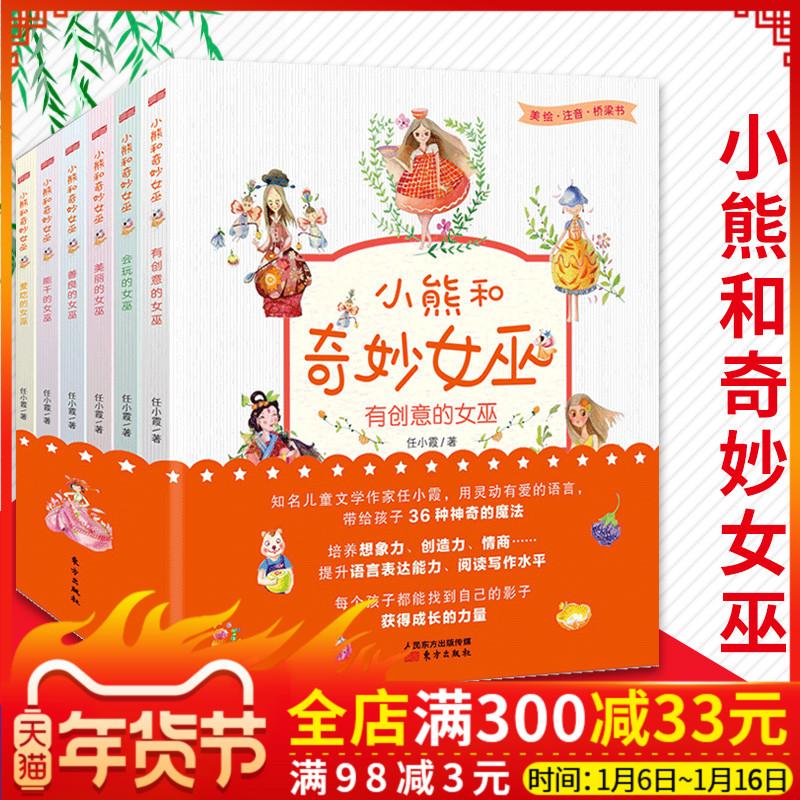 正版包邮 小熊和奇妙女巫全套6册 任小霞注音版 有创意的女巫 童书绘本 青少年儿童课外阅读 中国儿童文学 童话故事书籍 人民东方