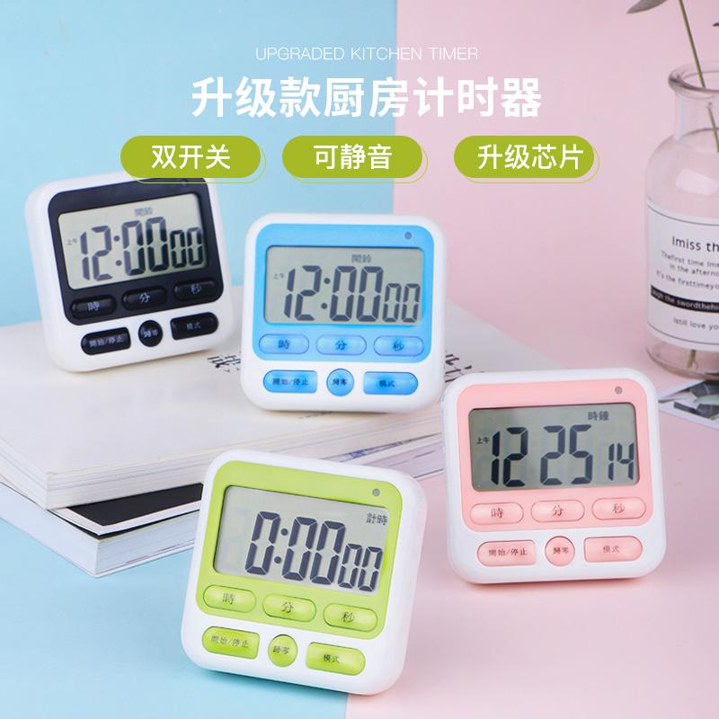 厨房定时计时器提醒静音学生做题学习烘焙闹钟时间管理电子秒表倒