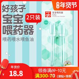 好孩子宝宝喂药器新生儿童喂水喝水器防呛滴管式吸管婴儿喂药神器